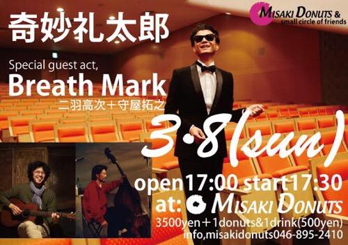 奇妙礼太郎 弾き語りライブ@ミサキドーナツ<br />Special guest act:Breath Mark(二羽高次+守屋拓之)
